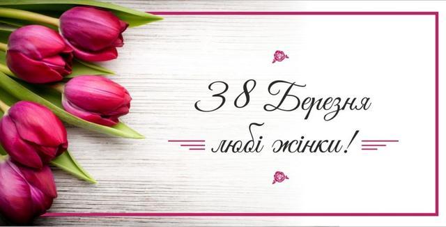 8 БЕРЕЗНЯ! Міжнародний жіночий день.