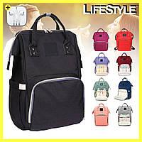 Рюкзак для родителей Baby Baylor / Сумка для мам + Наушники в Подарок