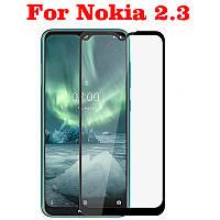 Защитное стекло с рамкой для Nokia 2.3