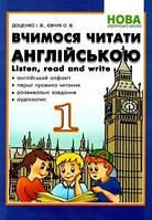 Англійська мова 1 кл Listen,read and write