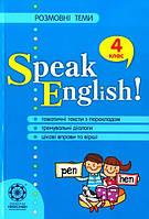 Speak English 4 кл Розмовні теми