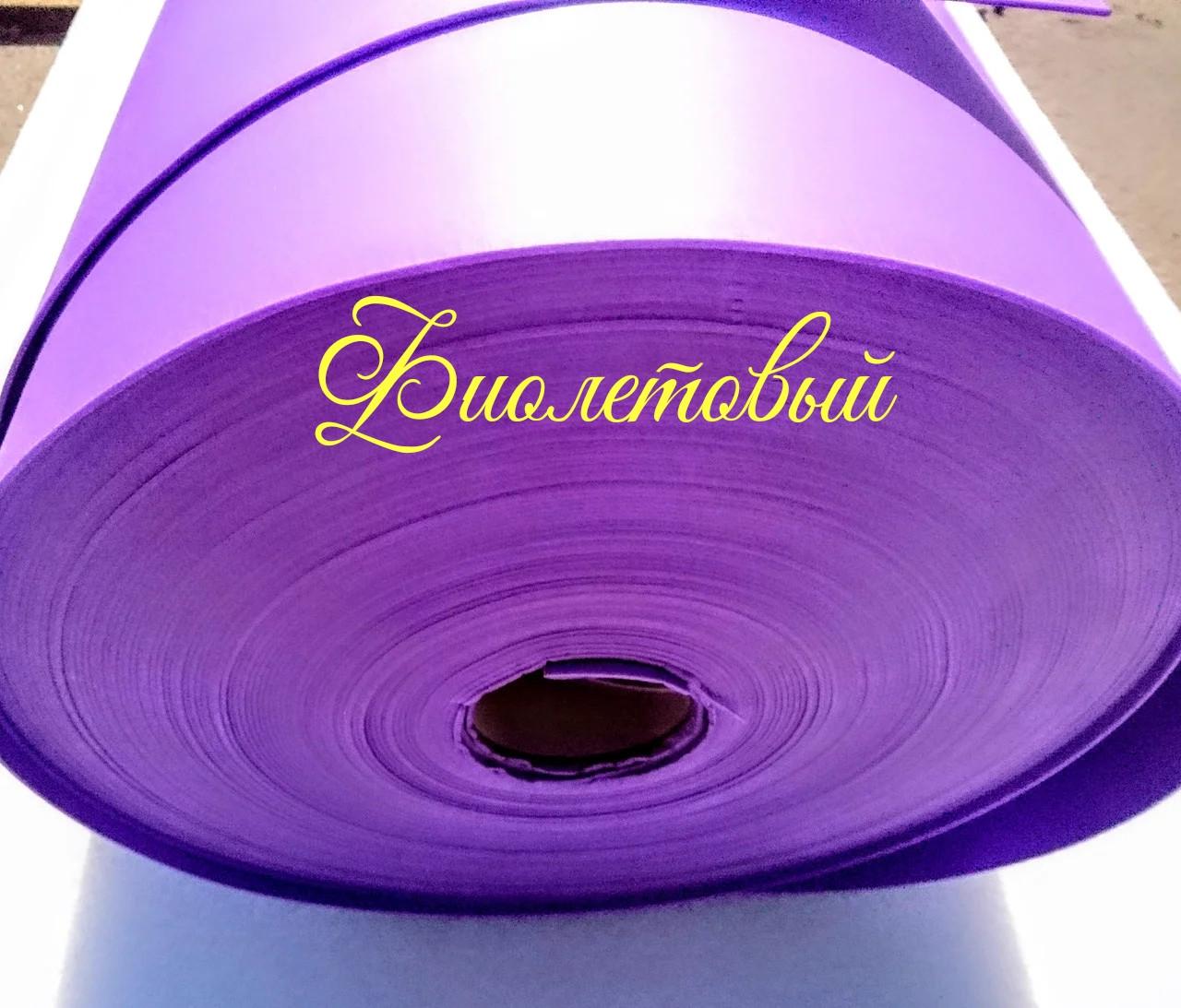 Цветной Изолон ППЭ 3002;полотно-2мм цветной ФИОЛЕТОВЫЙ