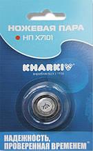Ножевая пара Харьков Х-7101