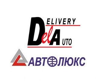 Новые варианты по доставке: Деливери и Автолюкс!!!