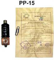 Разрядник РР-15