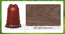 Фурнитура (комплектующие)  для ПВХ плинтуса Идеал Комфорт Наружный угол с крабом, Дуб капучино (205)