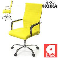 Кресло АКЛАС Кап FX СН TILT Желтое, фото 1