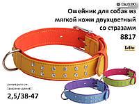 Ошейник для собак из мягкой кожи 25 мм 380-470 мм двухцветный со стразами KareLine Before