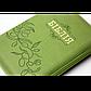 Біблія (замок, індекси), фото 4