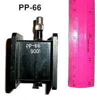 Разрядник РР-66