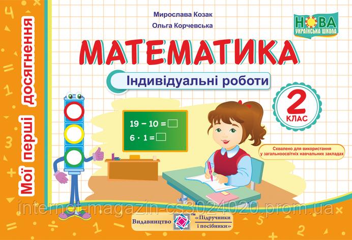 """Математика.  Індивідуальні роботи. 2 кл. Серія """"Мої перші досягнення"""" за програмою НУШ, Козак  М.,, фото 2"""