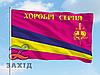 "Флаг ""Сокол-Джура"", фото 3"