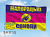 "Прапор ""Сокіл-Джура"", фото 2"