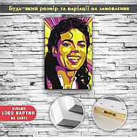 """Печать экокрасками на холсте """" Майкл Джексон"""""""