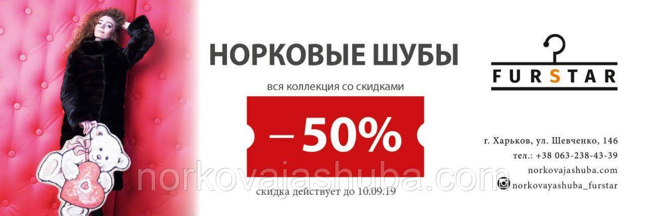 Норкова шуба кожушок поперечка Харків