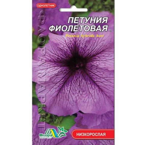 Петуния фиолетовая цветы однолетние, семена 0.05 г