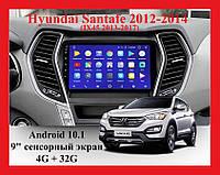 """Автомагнитола штатная  Hyundai Santafe 2012-2014/IX45 2013-2017 Android 10.1 Экран 9"""" Память 4/32 Гб"""