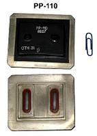Разрядник РР-110
