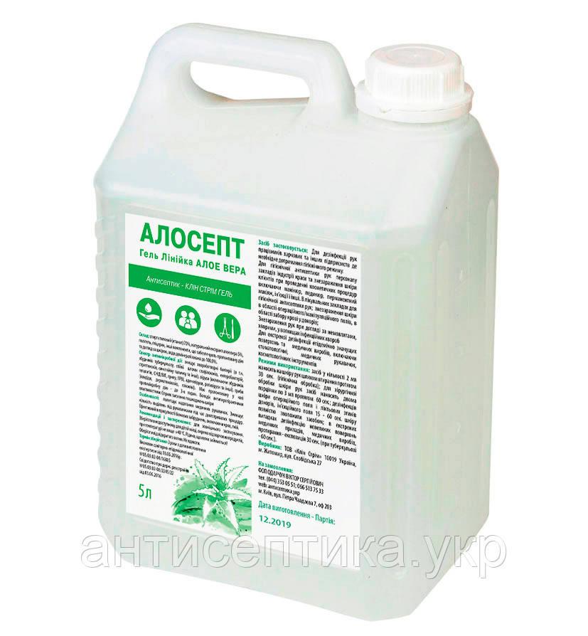 Линейка Алосепт Гелевый спиртовой антисептик для рук 5л. 5% экстракт алоэ