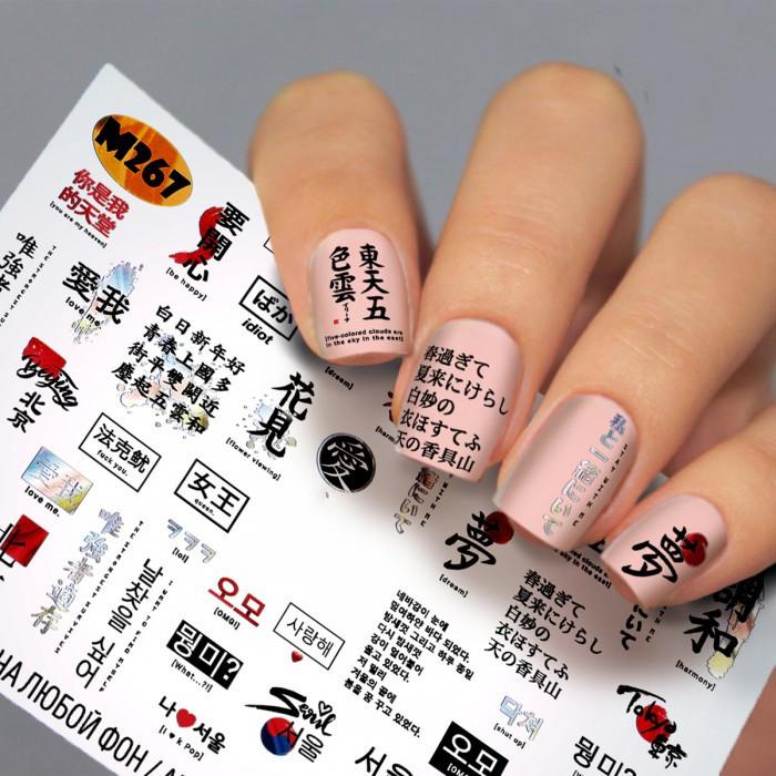Слайдер для декора ногтей Китайские Иероглифы Fashion Nails ( Водные наклейки для ногтей ) М267