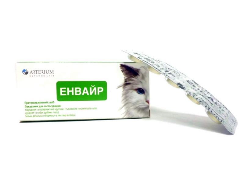 Энвайр для кошек, таблетки №10
