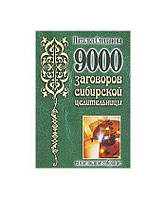 9000 заговоров сибирской целительницы. Самое полное собрание. Степанова Наталья