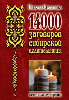 14000 змов сибірської цілительки