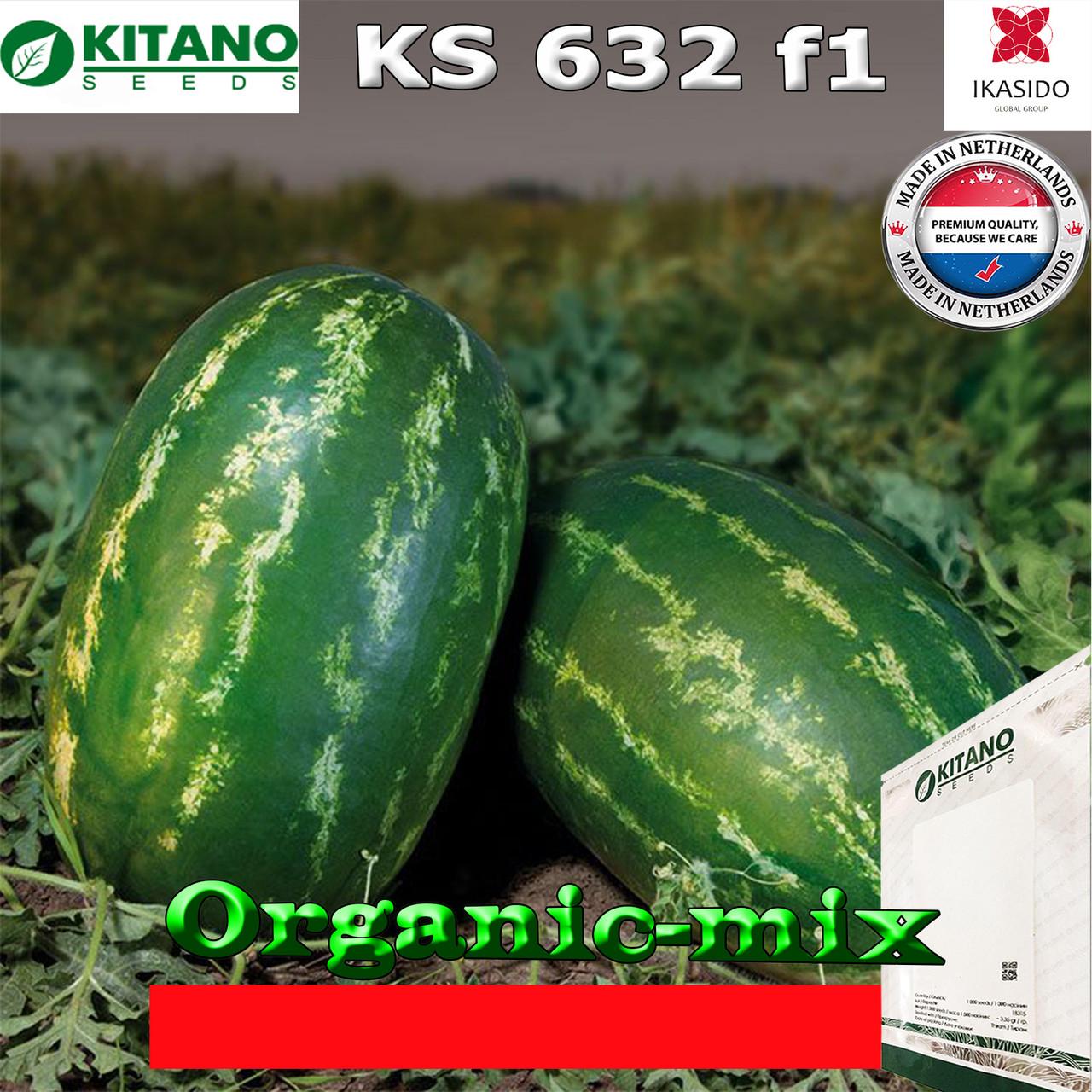 Арбуз KS 632 F1 от ТМ KITANO SEEDS, 1000 семян (Нидерланды)