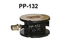 Разрядник РР-132