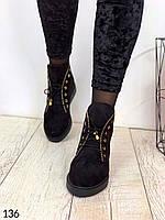 """Ботинки """" beauty """" Демисезон."""