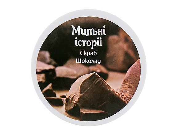 "Натуральный скраб для тела ""Шоколад"" - 200"
