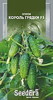 Семена огурцов  Король грядки F1, 10 семян, ранние пчелоопыляемые, SeedEra
