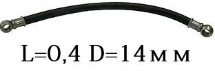 Рукав ТНВД L=0,4 D=14мм