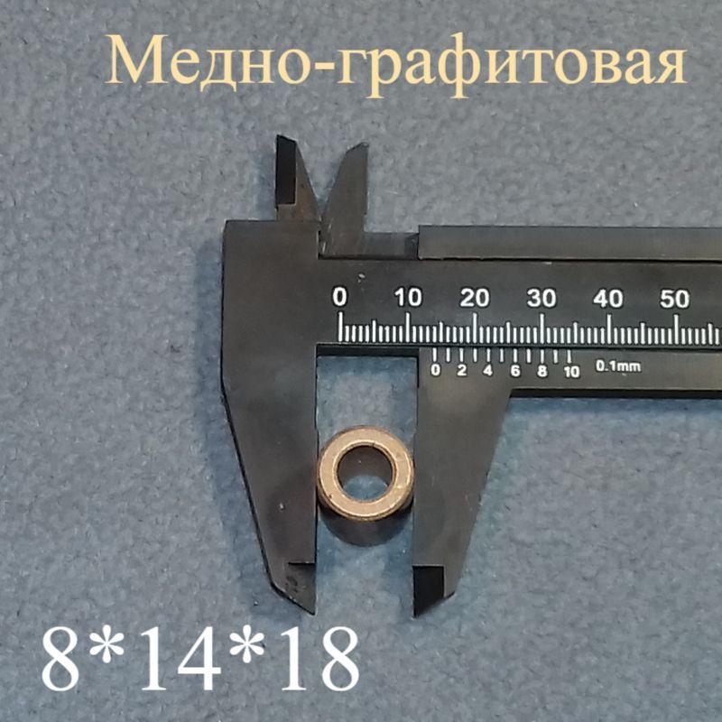 Меднографитовая втулка 8*14*18 мм для хлебопечки (HQ)