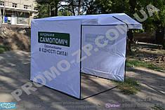 Палатка для проведения агитационной кампании 2х2 м для партии Самопоміч Стандарт с печатью