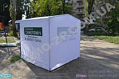 Агитационные палатки купить, предвыборная палатка, качественная печать на палатке, бесплатная доставка по Украине к дверям дома или офиса