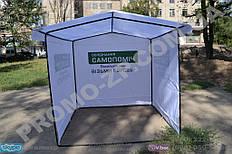 Палатка для предвыборной кампании, палатка 2х2 м Стандарт, полноцветная печать, официальная гарантия от производителя