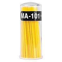 Микробраши для наращивания и снятия ресниц - размер Fine MA-101, желтые, 100 шт.