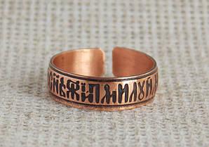 Медное кольцо-оберег №3