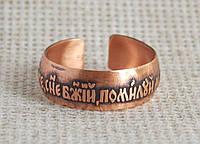 Медное кольцо с молитвой. Кольцо-оберег