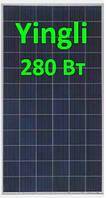 Солнечная панель 280Вт YGE-60 12ВВ Multi Вusbar Yingli Solar