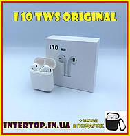 Беспроводные наушники i10 TWS Оригинал mini аирподс блютус AirPods Мини размер + чехол для кейса в ПОДАРОК