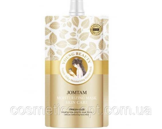 Питательная ночная маска с маслом Ши и протеинами молока JOMTAM MOISTURIZING MASK SKIN CARE, 100 г