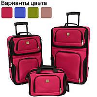 Набор дорожных чемоданов Bonro Best 2 шт и сумка комплект