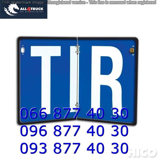 Знак автопоезда TIR складна з вставкою гумовою