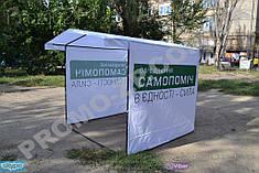 Палатка для предвыборной кампании «Самопоміч» 2х2 м Стандарт