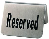 Табличка резерв 2 шт APS 00013