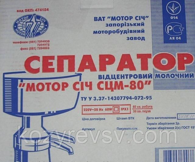Сепаратор «Мотор Сич СЦМ 100-18,100-15,100-19» ,Маслобойка «МЭ 12/200-1» продам постоянно оптом и в розницу,до