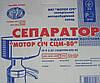 Сепаратор «Мотор Сич СЦМ 100-18,100-15,100-19» ,Маслобойка «МЭ 12/200-1»