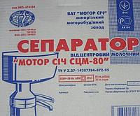 Сепаратор «Мотор Сич СЦМ 100-18,100-15,100-19» ,Маслобойка «МЭ 12/200-1» продам постоянно оптом и в розницу,до, фото 1